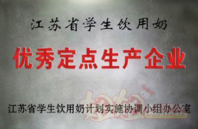南京卫岗乳业有限公司江苏省学生饮用奶优秀定点生产企业