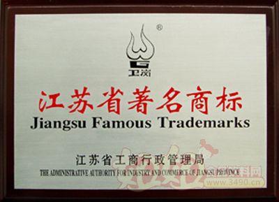 南京卫岗乳业有限公司江苏省著名商标
