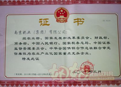 南京卫岗乳业有限公司龙头产业化国家重点龙头企业证书