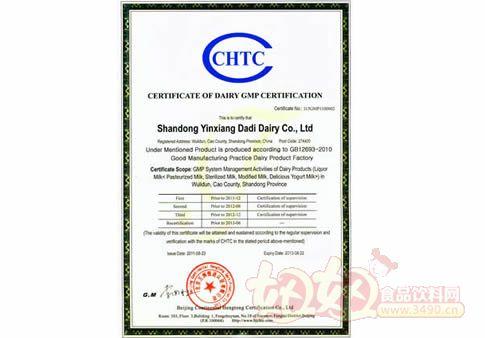 山东银香伟业集团-CHTC证书