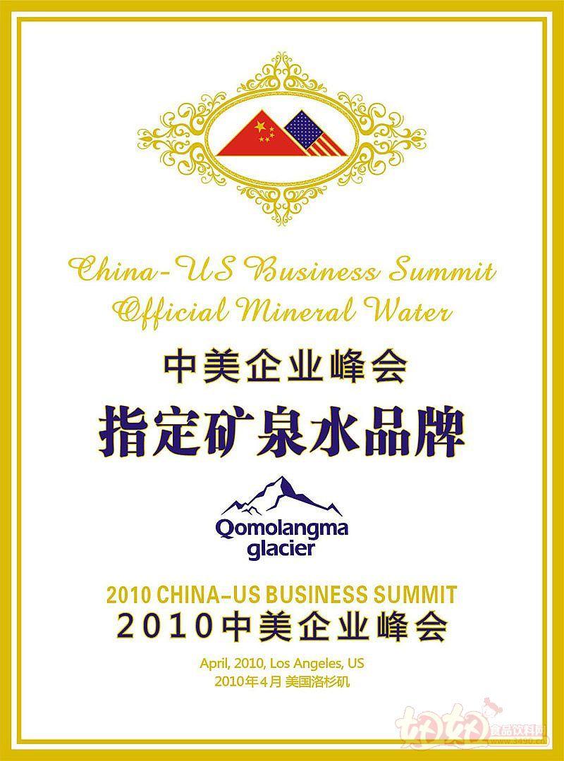 西藏珠峰冰川-中美企业峰会指定矿泉水