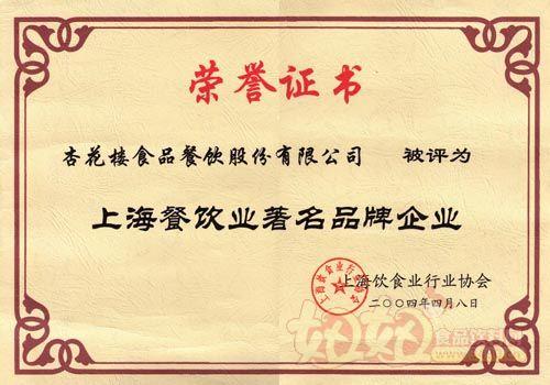 杏花楼食品-2004年餐饮著名证书
