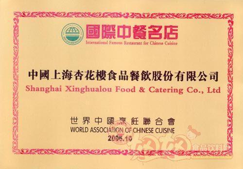 杏花楼食品-2006年国际餐饮名店