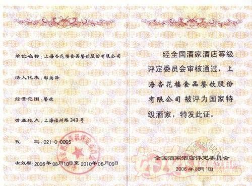 杏花楼食品-2006年国家特级酒家