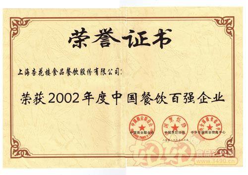 杏花楼食品-2002年中国餐饮百强证书