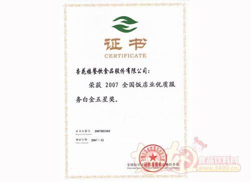 杏花楼食品-2007年全国饭店白金奖