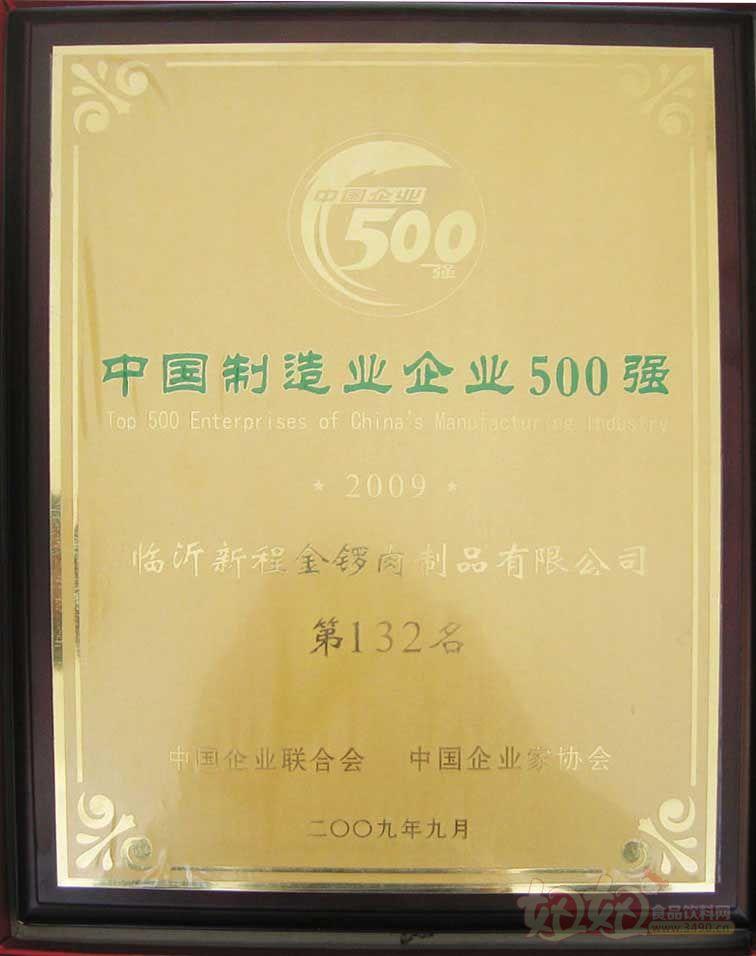 金锣肉制品-2009中国制造业企业500强
