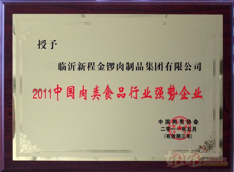 金锣肉制品-2011中国肉类食品行业强势企业