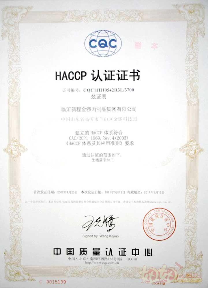金锣肉制品-HACCP证书