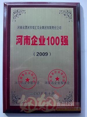 �p�R集�F-2009年河南企�I100��