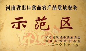 �p�R集�F-2010年河南出口食品�a品�|量安全示范�^