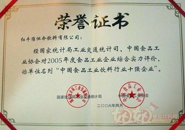 �t牛�S他命�料有限公司2005年度中��食品工�I�料行�I十��企�I