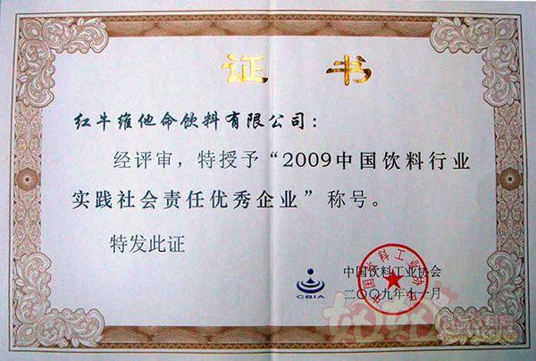 红牛维他命饮料有限公司2009中国饮料行业实践社会责任优秀企业