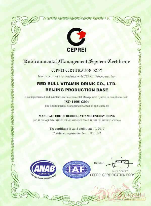 红牛维他命饮料有限公司ISO9001:2000认证证书