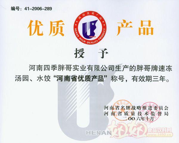 """四季胖哥集团""""河南省优质产品"""""""