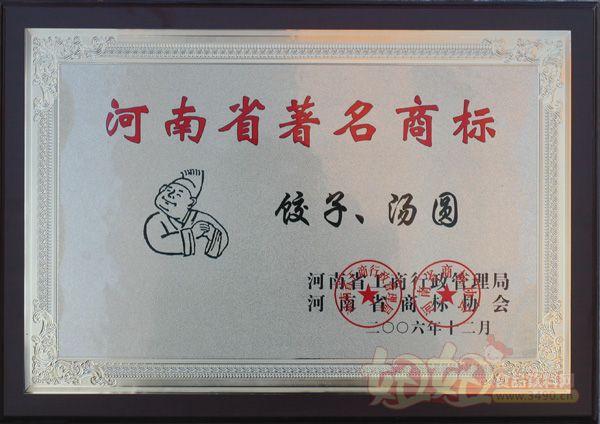 """四季胖哥集团""""河南省著名商标"""""""