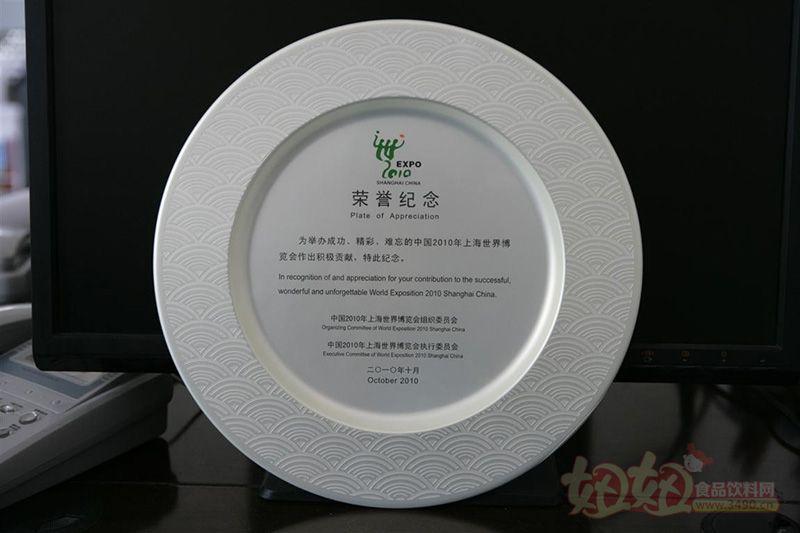 """四季胖哥集团""""世博会荣誉纪念"""""""