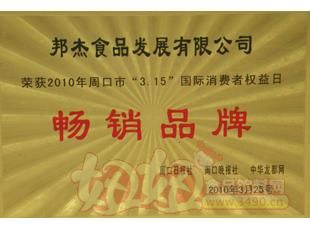 河南邦杰食品-畅销品牌