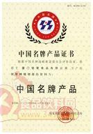 厦门银鹭食品-2006年获评中国名牌产品(复评)