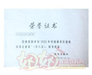 今麦郎食品-2003年中国最具价值民营企业家