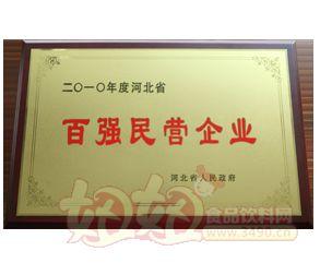 今麦郎食品-2010河北省百强企业