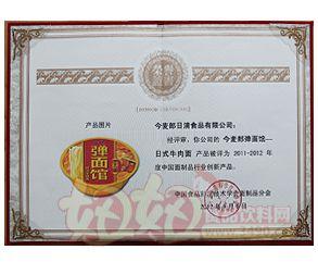 今麦郎食品-2011―2012年度中国面制品行业创新产品