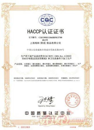 上海梅林(荣成)食品有限公司HACCP认证证书