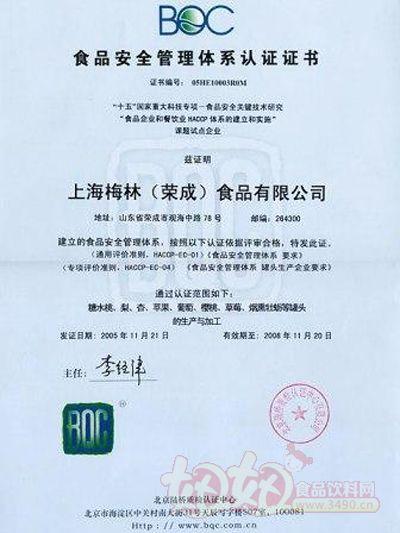 上海梅林(荣成)食品有限公司ISO22000认证证书
