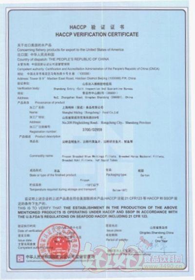 上海梅林(荣成)食品有限公司罐头食品HACCP验证证书