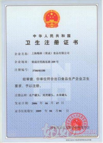 上海梅林(荣成)食品有限公司罐头食品出口卫生注册