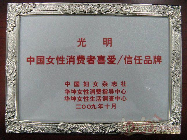 """光明乳业""""2009年中国女性消费者喜爱信任品牌"""""""