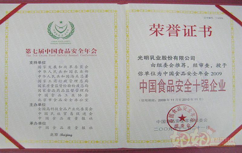 """光明乳业""""2009年中国食品安全十强企业"""""""