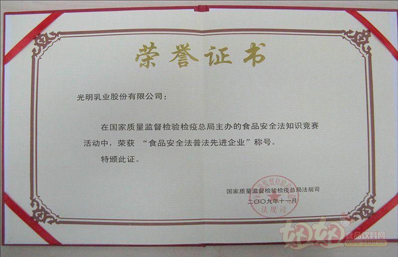 """光明乳业""""2009年食品安全普法先进企业"""""""