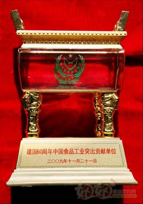 """光明乳业""""2009年中国食品工业突出贡献单位奖杯"""""""