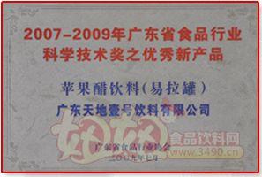 广东天地壹号饮料-广东省科学技术奖之新产品