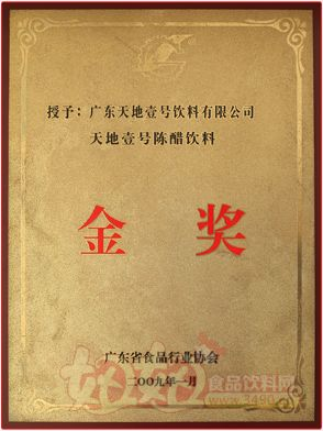 广东天地壹号饮料-官质量金奖
