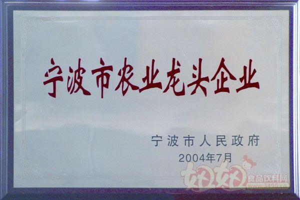 宁波市牛奶集团有限公司宁波市农业龙头企业