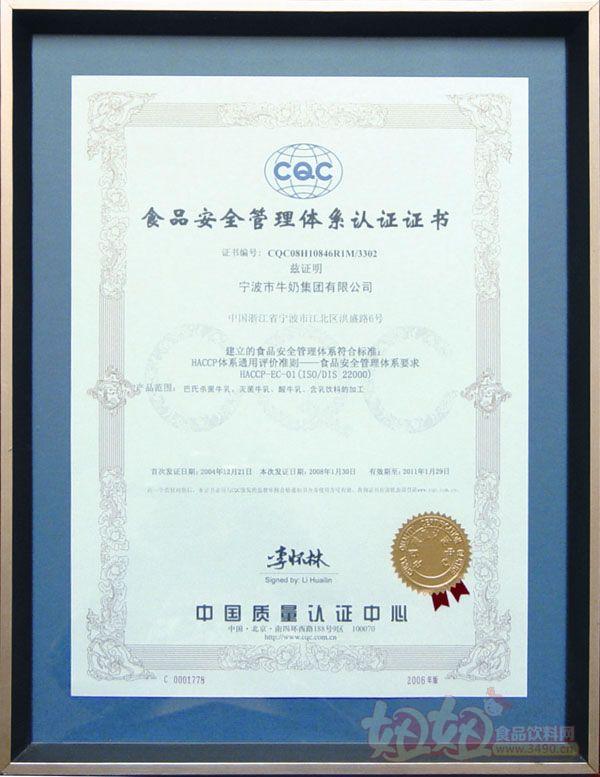宁波市牛奶集团有限公司食品安全管理体系认证