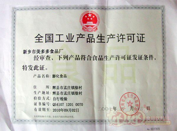新乡市美多多食品有限公司全国工业产品生产许可证
