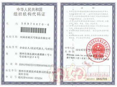 温县乐品坊饮品有限公司组织机构代码证