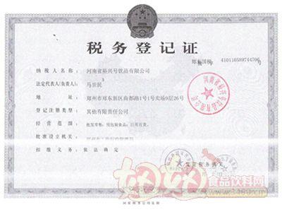 温县乐品坊饮品有限公司税务登记