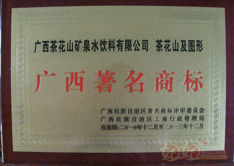 广西茶花山矿泉水饮料有限公司