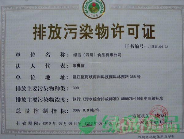 绿岛(四川)食品有限公司污染物排放许可证