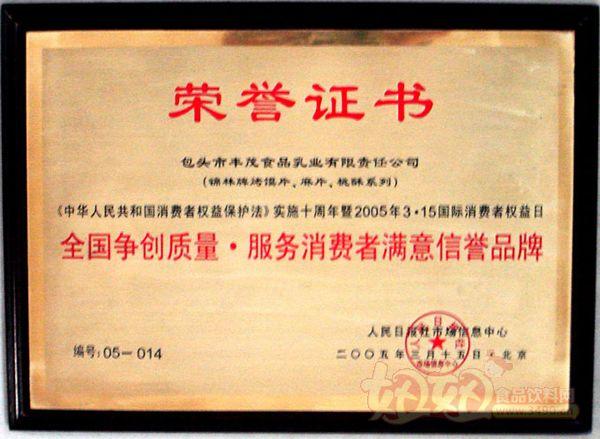 内蒙古锦林食品有限责任质量争创全国v食品消费者满意肝病信誉黑山羊品牌图片