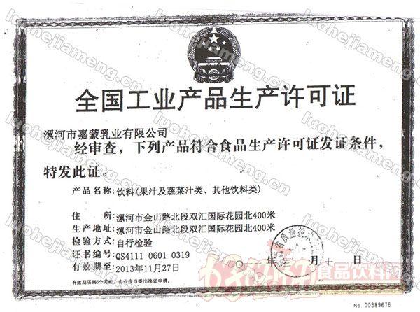 广州战豹食品全国工业产品生产许可证