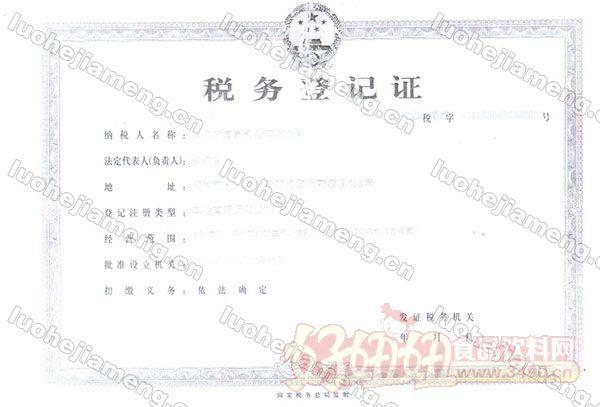 广州战豹食品税务登记证