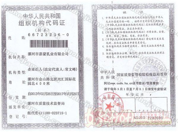 广州战豹食品组织机构代码证