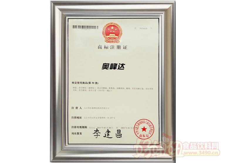 北京周氏蜜蜂园食品有限公司是一家集产品研发、生产销售、物流为一体的现代化大中型高新企业。公司座落于首都北京,注册资金2.1亿元。公司有一流的生产检测设备和精准的研发团队。本着以质量第一、客户至上的原则,应用现代化的科技管理理念,并紧密依托北京科研所的研发力量,生产销售奥峰达系列蜂蜜、秋.