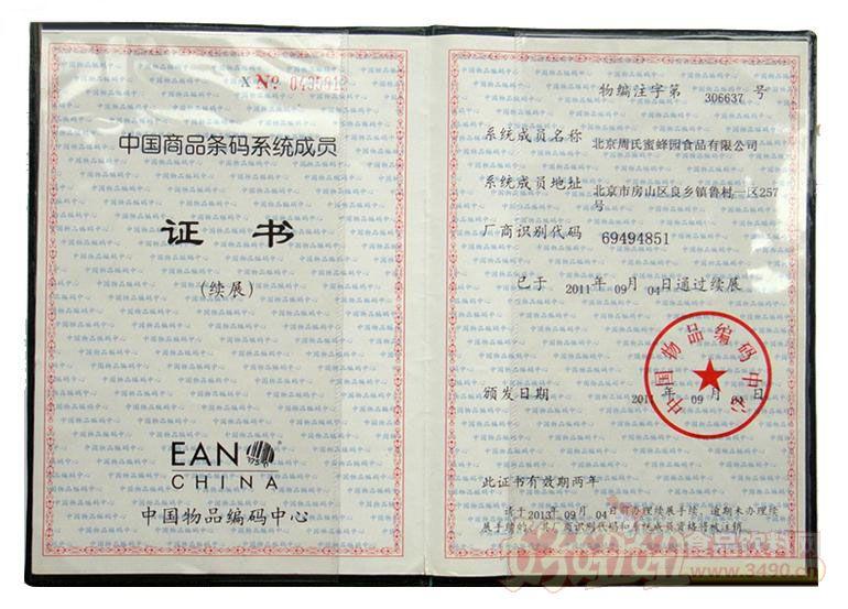北京周氏蜜蜂园食品有限公司商品条形码证书