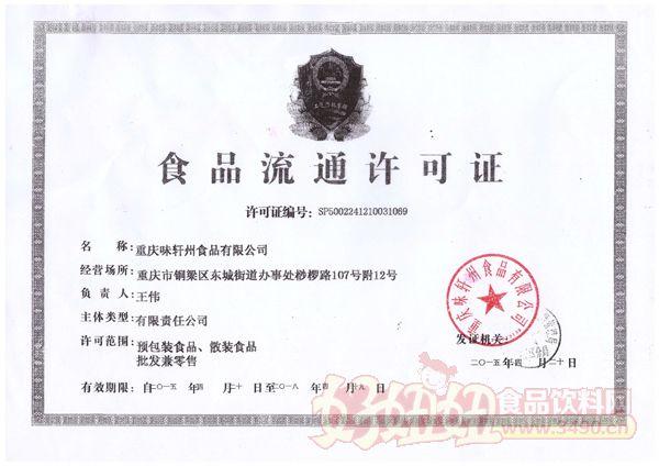 味轩州食品食品流通许可证